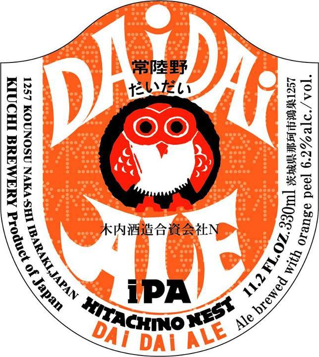 Hitachino Nest Dai Dai Mandarin beer Label Full Size
