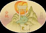 Jester King Fen Tao beer