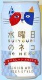 Yo-Ho Suiyoubi No Neko beer