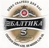 Baltika #5 Gold beer